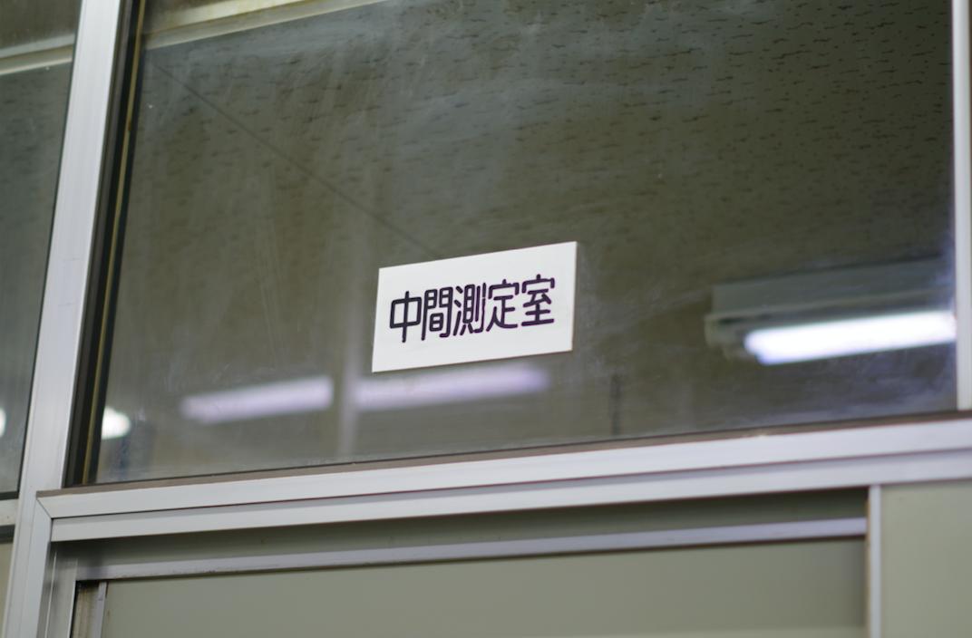 中間測定室